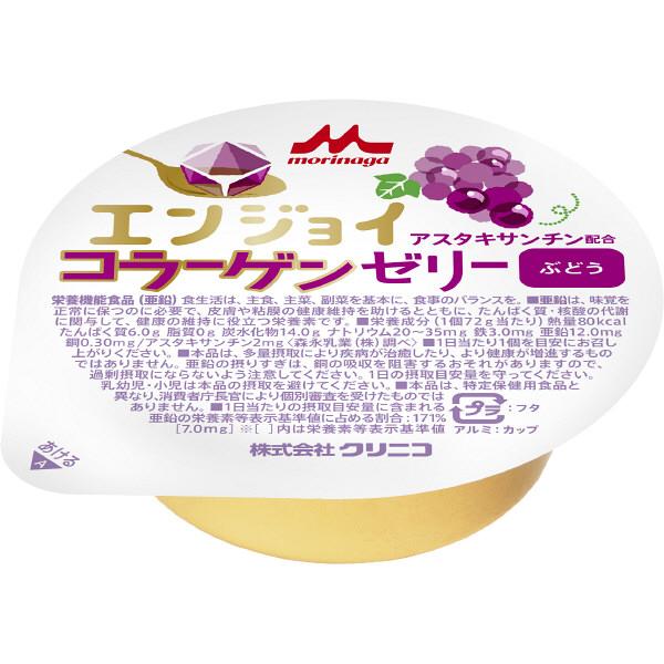 クリニコ エンジョイコラーゲンゼリー ぶどう 1箱(24個入) 0644371 (直送品)