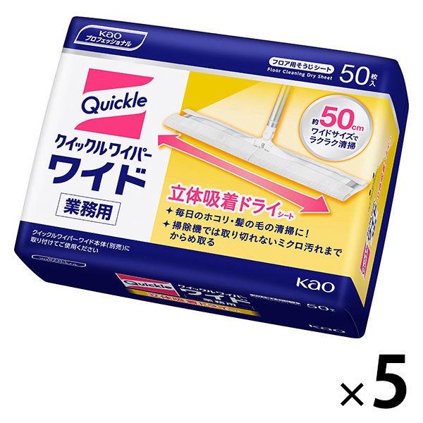 アスクル】花王 クイックルワイパー業務用ドライシート 1セット(250枚 ...