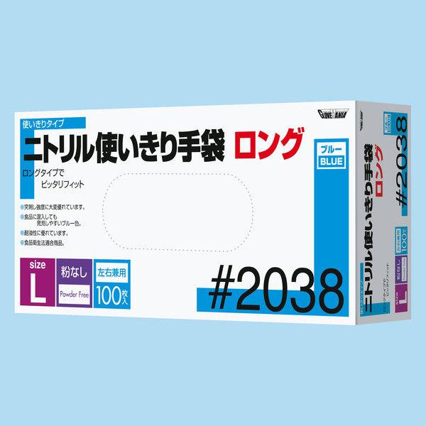 ニトリル使いきり手袋ロング 粉無 ブルー L #2038BL 500枚(100枚入×5箱)川西工業