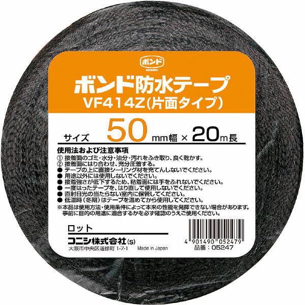 コニシ ボンド 建築用ブチルゴム系防水テープ VF414Z-50 #05247 1箱(16個入) (取寄品)