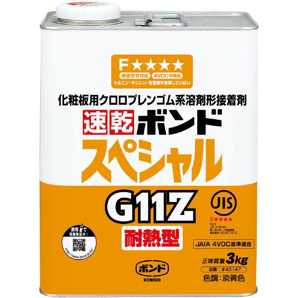コニシ ボンド G11Z 3kg #43147 1箱(6個入) (取寄品)