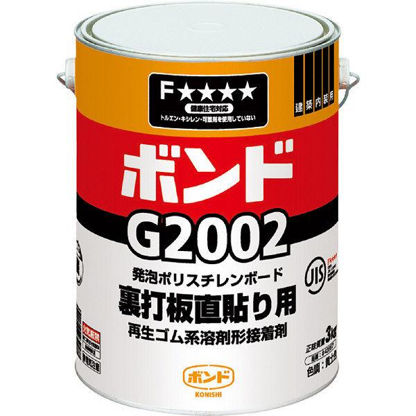 コニシ ボンド G2002 3kg #43957 1箱(6個入) (取寄品)