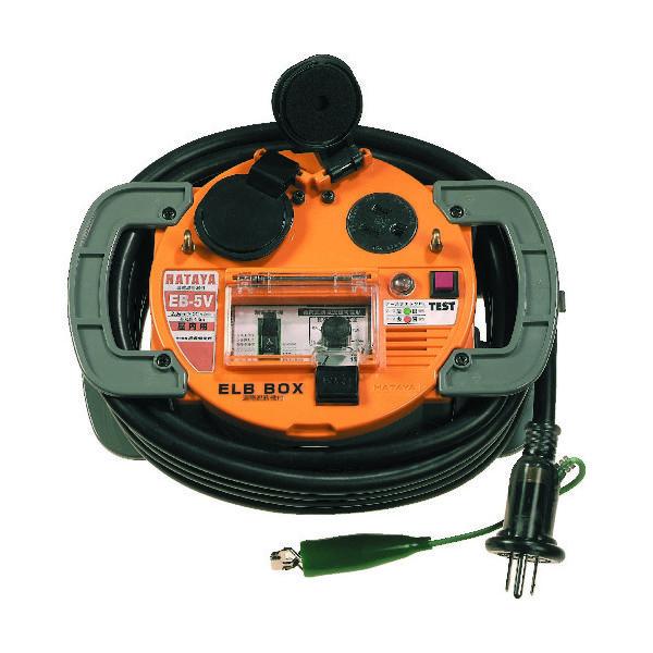 畑屋製作所 ハタヤ 負荷電流値設定可変型ELBボックス 電線5m EB-5V 1個 307-2711(直送品)