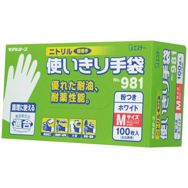 モデルローブ NO981ニトリル 使いきり手袋(粉つき) M ホワイト 100枚入×3箱 エステー