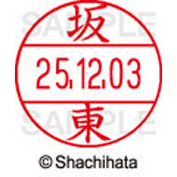 シャチハタ データーネームEX12号 マスター部 既製 坂東 XGL-12M 1663 バンドウ 1個(取寄品)