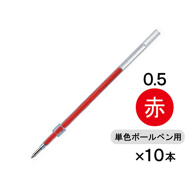 ジェットストリーム単色替芯0.5赤10本