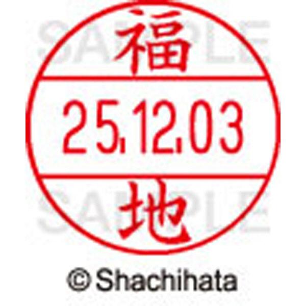 シャチハタ データーネームEX12号 マスター部 既製 福地 XGL-12M 1734 フクチ 1個(取寄品)