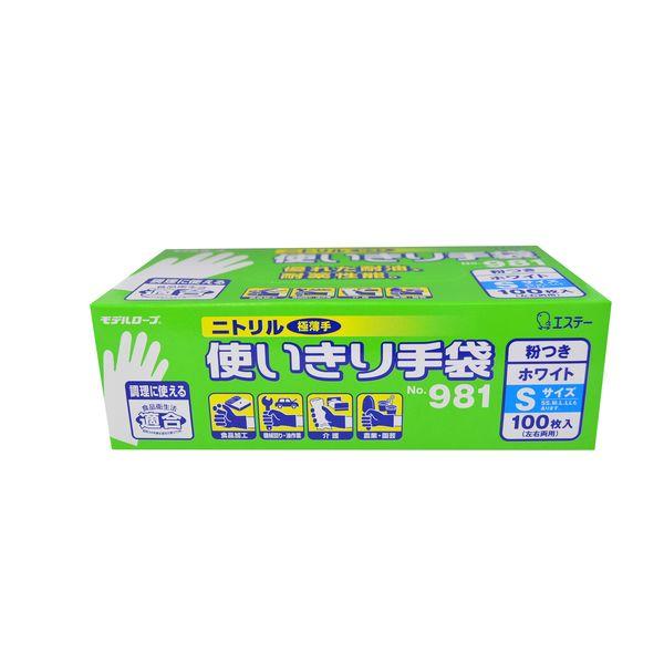 NO981ニトリル 使いきり手袋(粉つき) S ホワイト 1セット(300枚:100枚入×3箱)