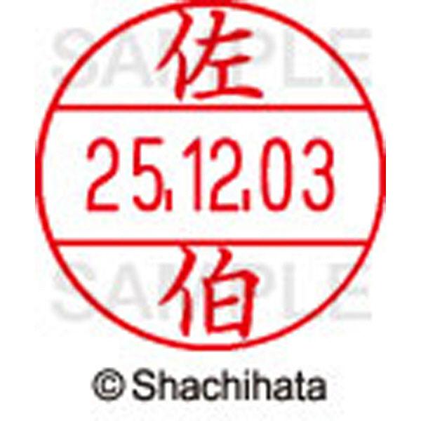 シャチハタ データーネームEX12号 マスター部 既製 佐伯 XGL-12M 2163 サエキ 1個(取寄品)