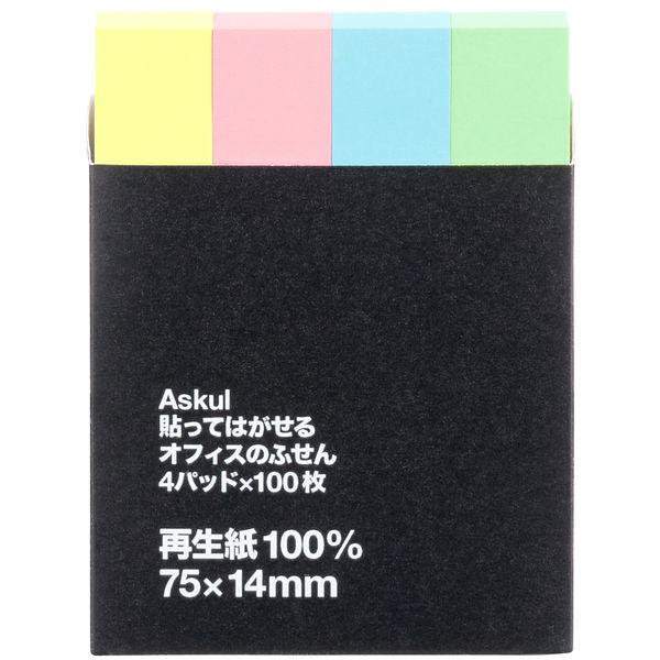 ふせん 75×14mm 4色 20冊