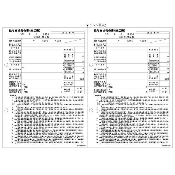 ヒサゴ 給与支払報告書(総括表) OP1155 (取寄品)