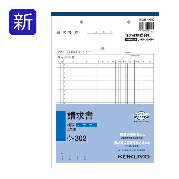 コクヨ 請求書 B5 ウ-302N 1袋(10冊入)