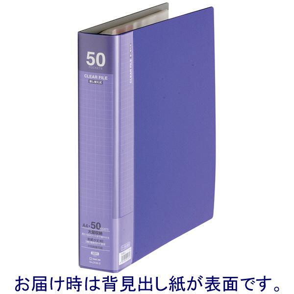 キングジム クリアーファイル差し替え式(大量ポケット) A4タテ 背幅54mm 青 3139-3
