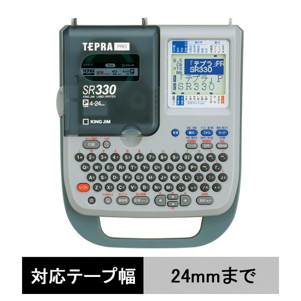 「テプラ」PRO SR330-THS