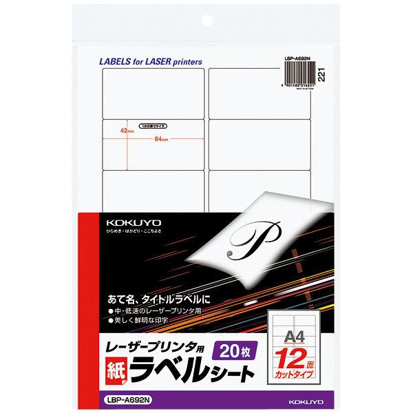 コクヨ モノクロレーザープリンタ用 紙ラベル 四辺余白付 12面 LBP-A692N 1袋(20シート) (直送品)