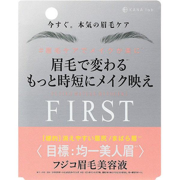 フジコ眉毛美容液 FIRST かならぼ