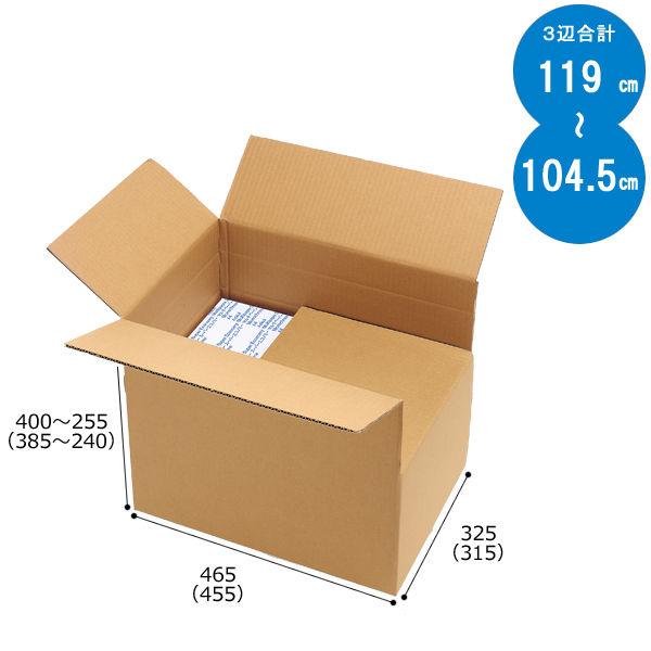 【底面A3】 無地ダンボール箱 高さ調節タイプ A3×高さ255~400mm 1梱包(10枚入)