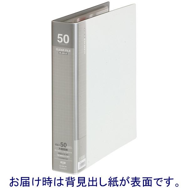 キングジム クリアーファイル差し替え式(大量ポケット) A4タテ 背幅54mm ライトグレー 業務用パック 1箱(5冊入)