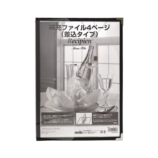 セキセイ メニューファイル4P(補充ファイル) クロ 業務用パック ME-108 1セット(10冊入)