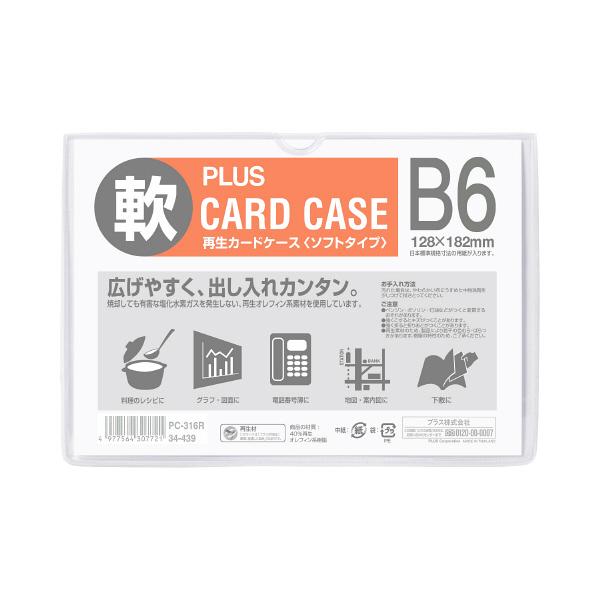プラス 再生カードケース(ソフトタイプ) B6 132×187mm 34439 業務用パック 1箱(20枚入)