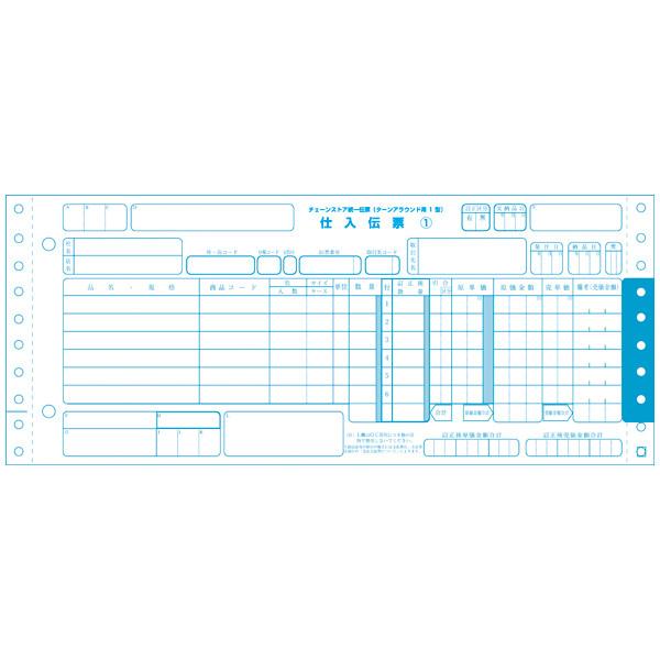ダイオープリンティング チェーンストア統一伝票 ターンアラウンド1型 71700 1箱(1000組入)