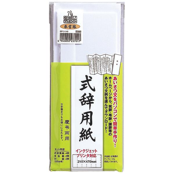 マルアイ プリンタ対応 式辞用紙 GPーシシ10 1袋