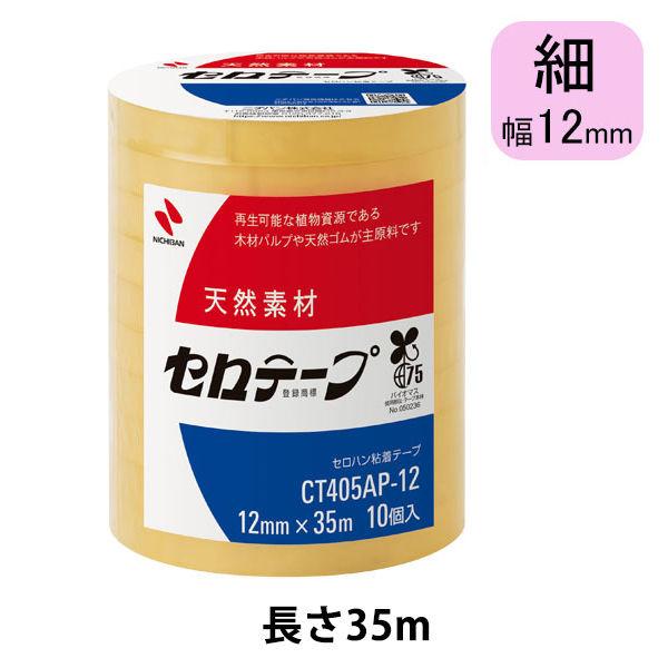 セロテープ 12mm×35m 10巻