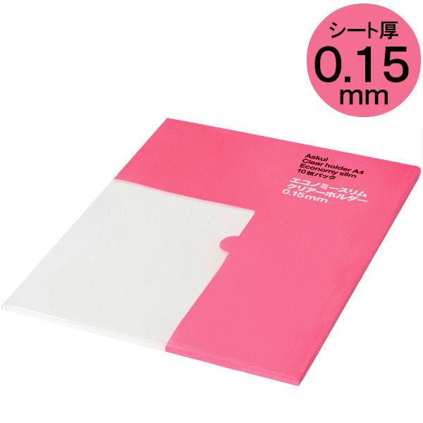 クリアホルダー A4 エコノミースリム 1袋(10枚) アスクル ファイル