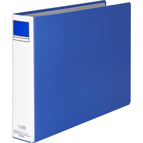 アスクル パイプ式ファイル片開き ベーシックカラー(2穴) A3ヨコ とじ厚50mm背幅66mm ブルー 10冊