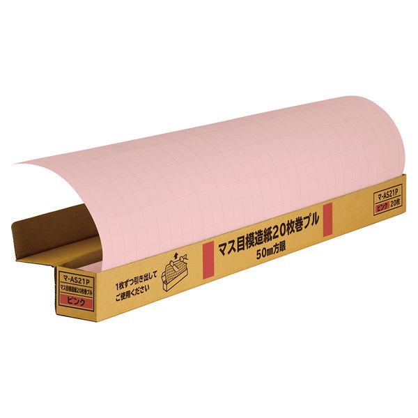 方眼模造紙 プルタイプ ピンク20枚入