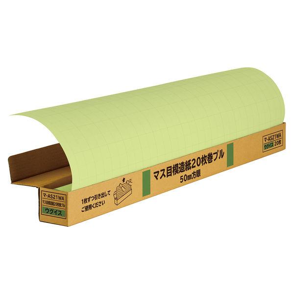 アピカ 方眼模造紙 プルタイプ グリーン(うぐいす) XP20G 1箱(20枚入)