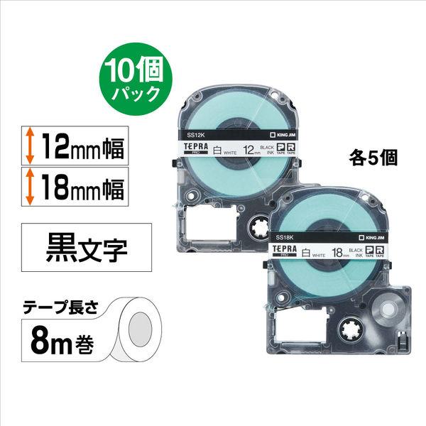キングジム テプラ PROテープ オリジナルアソートパック 12mm・18mm各5個 白ラベル(黒文字) 1箱(10個入) SS12K18K-10P