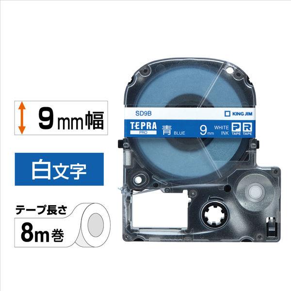 キングジム テプラ PROテープ 9mm カラーラベル ビビッド 青ラベル(白文字) 1個  SD9B