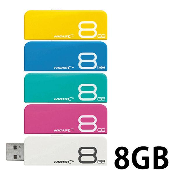 スライド式USB2.0 8GB 5色入