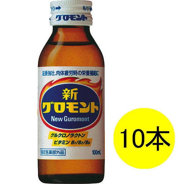 新グロモントA 100ml 10本入
