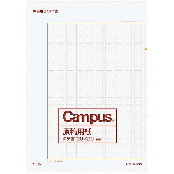 原稿用紙 B4タテ 20枚 ケ-10N
