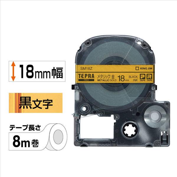 キングジム テプラ PROテープ 18mm カラーラベル メタリック金ラベル(黒文字) 1個 SM18Z