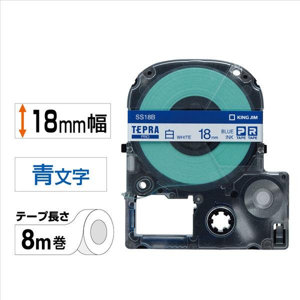 キングジム テプラ PROテープ 18mm 白ラベル(青文字) 1個 SS18B