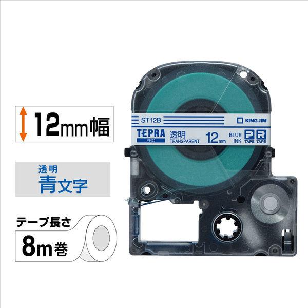 キングジム テプラ PROテープ 12mm 透明ラベル(青文字) 1個 ST12B