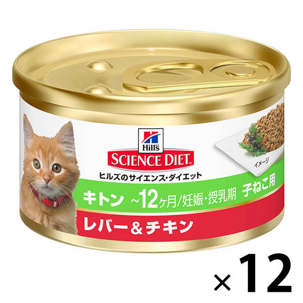 サイエンス・ダイエット 子猫・母猫用