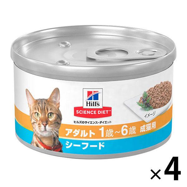 サイエンス・ダイエット シーフード