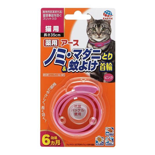 ノミマダニとり&蚊よけ首輪 猫用 ピンク