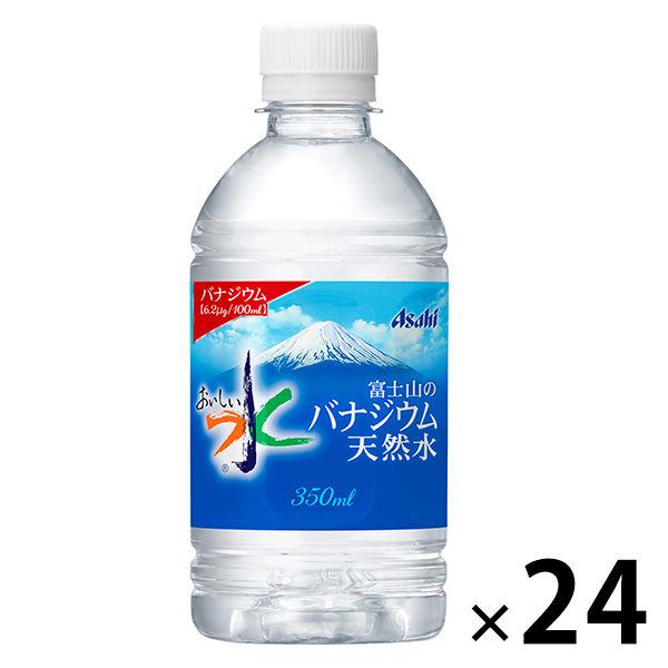 富士山のバナジウム天然水350ml24本