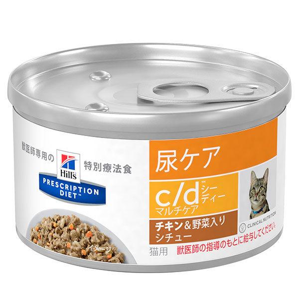 ヒルズ c/d チキン&野菜入りシチュー