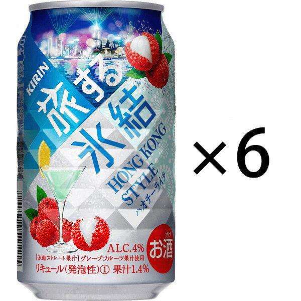 キリン 旅する氷結 ハオチーライチ 6缶