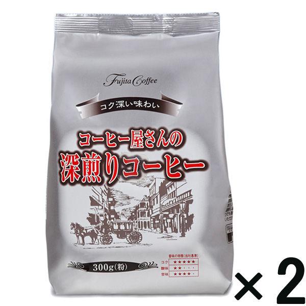 藤田珈琲 コーヒー屋さんの深煎りコーヒー
