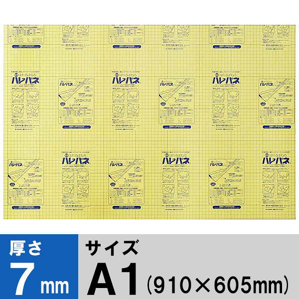 プラチナ万年筆 ハレパネ(R) 厚さ7mm A1(910×605mm) AA1-1700 10枚