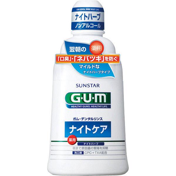 GUM 洗口液 ナイトケア おまけ付