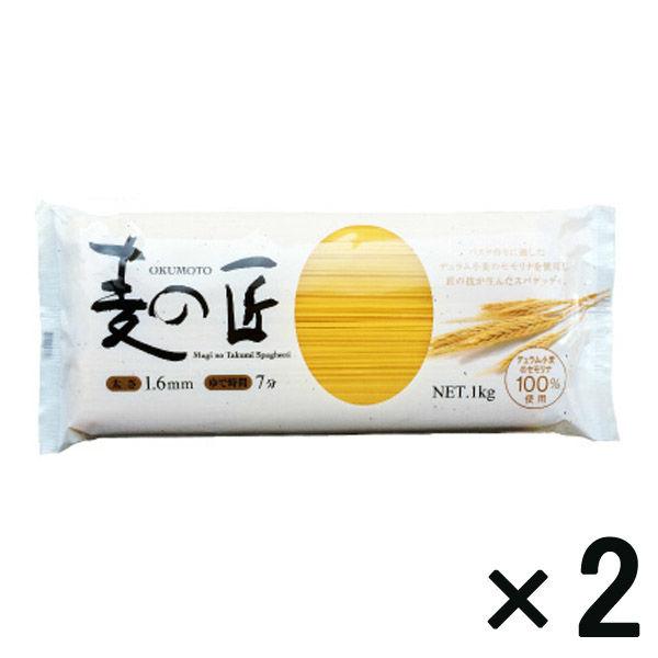 麦の匠スパゲティ1.6mm 1kg×2袋