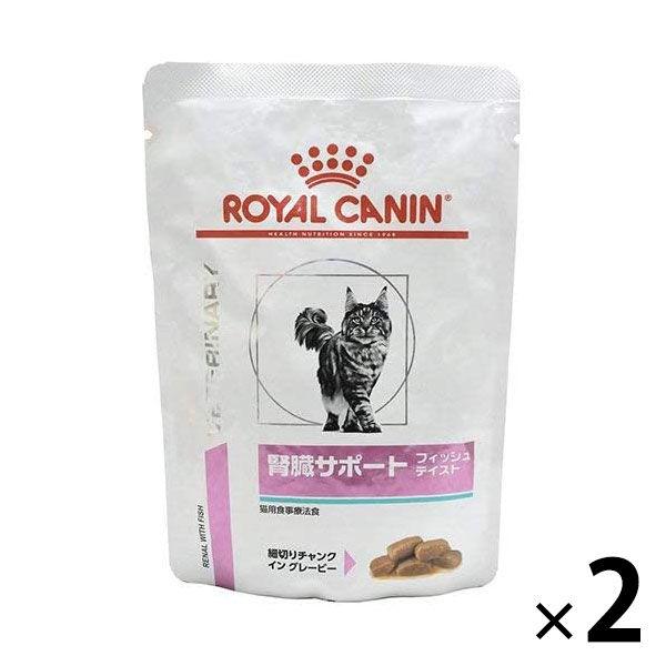 ロイヤルカナン猫用腎臓フィッシュX2袋